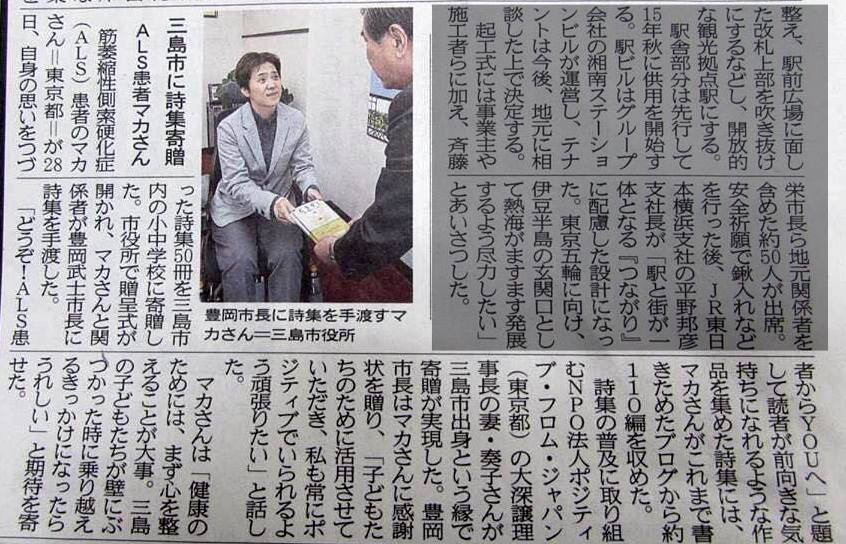 10月30日静岡新聞