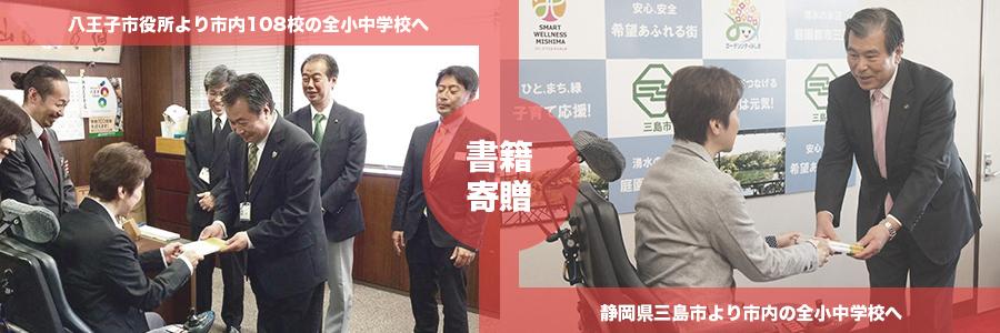 特定非営利活動法人ポジティブ・フロム・ジャパン